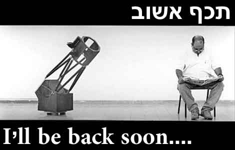 תכף אשוב,  I'll be right bac